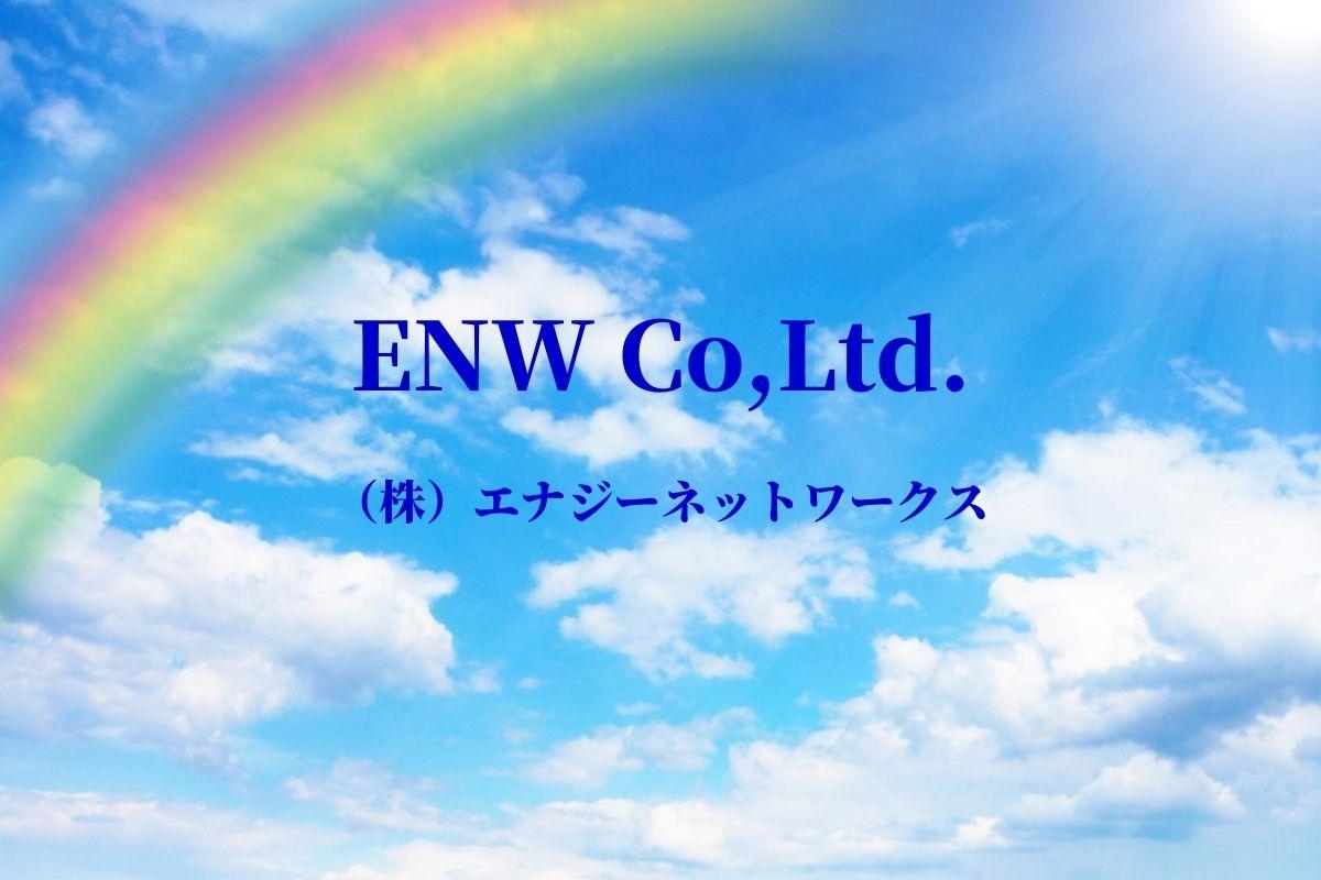 (株)エナジーネットワークス